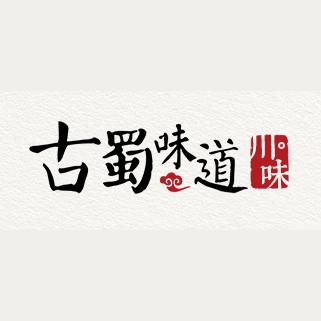 古蜀味道-拌饭酱网-推荐好吃的拌饭酱