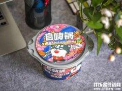 自嗨锅估值超过10亿美金,自热食品新品牌如何成功破圈?